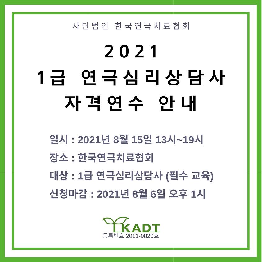 2021년 연극심리상담사 1급 자격연수
