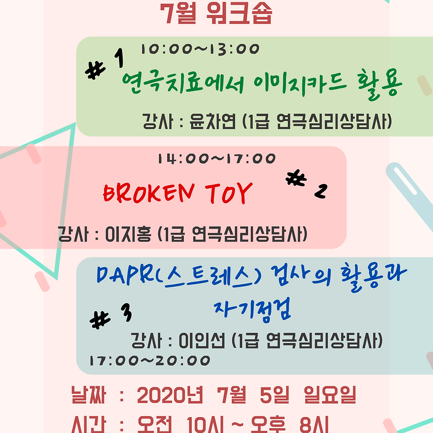2020 한국연극치료협회 7월 워크숍