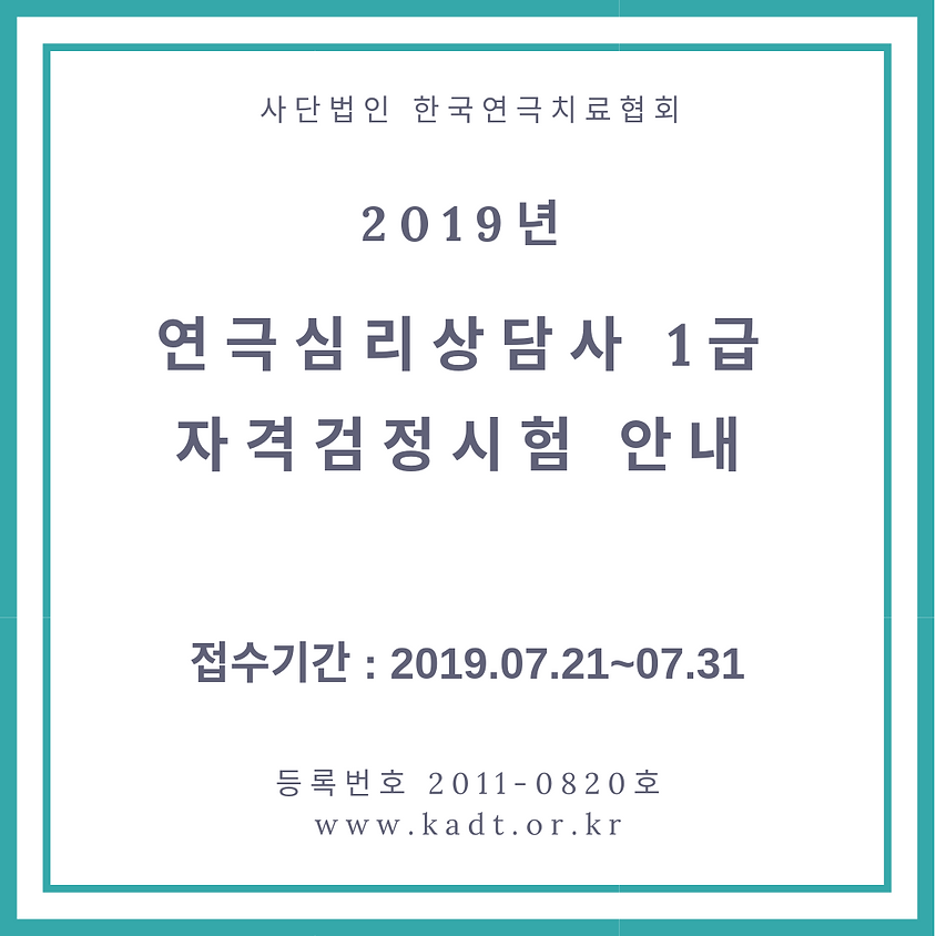 2019 제 3회 연극심리상담사 1급 자격검정시험