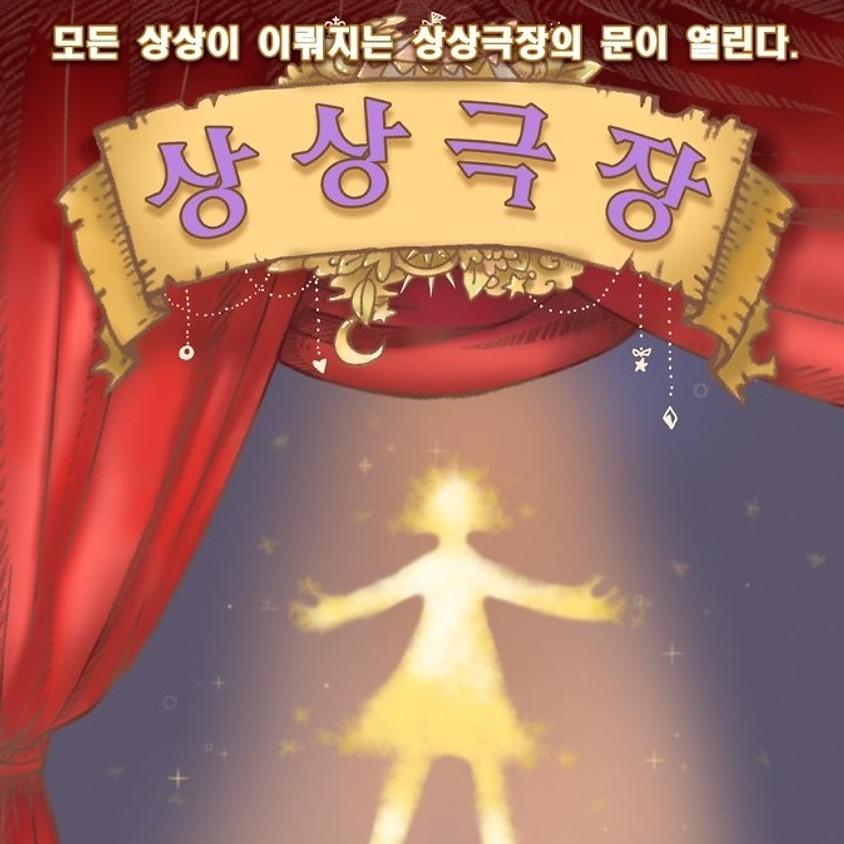 2019년 한국연극치료협회 작은 캠프 - 상상극장