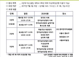 2019 하반기 연극심리상담사 양성과정 안내