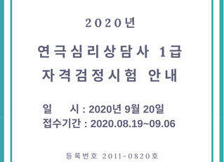 2020 1급 연극심리상담사 자격시험 안내