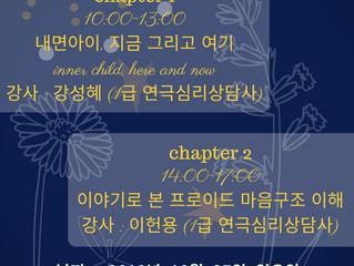 2019 한국연극치료협회 10월 워크숍 안내