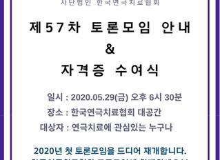 57차 토론모임 & 자격증 수여식 안내