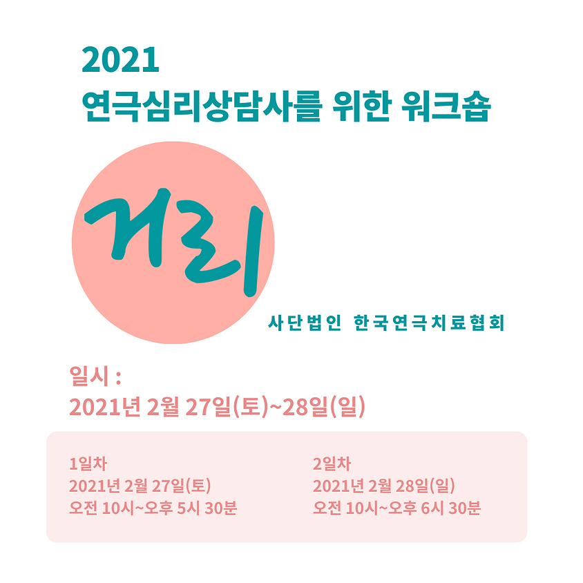 """2021 연극심리상담사를 위한 워크숍 """"거리"""""""