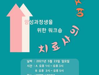 """5월 양성과정생을 위한 워크숍 """"치료사의 여정"""" 안내"""
