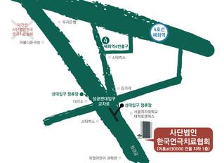 한국연극치료협회 이전소식