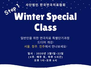 2020 Winter Special Class. step 1 일반인을 위한 특별 단기과정안내