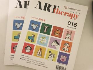 <계간 미술치료- ART Therapy_2019 가을호> 연극치료, 변화에 대한 믿음