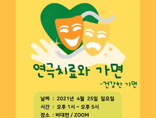 2021년 4월 워크숍 [연극치료와 가면-건강한 가면] 안내