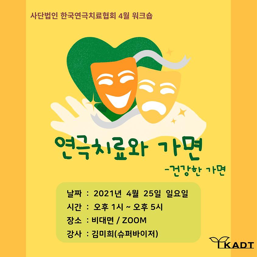 2021 한국연극치료협회 4월 워크숍 [연극치료와 가면-건강한 가면]