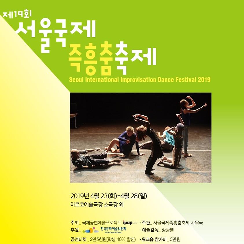 제19회 서울 국제 즉흥춤 축제