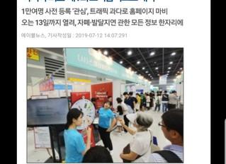 에이블 뉴스 오티즘엑스포!-한국연극치료협회 부스가 실렸어요~^^