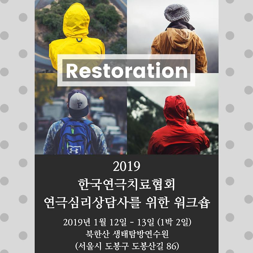 2019 연극심리상담사를 위한 워크숍 (1)