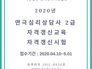 2020년 제 5회 연극심리상담사 2급 자격갱신교육 및 자격갱신시험 안내