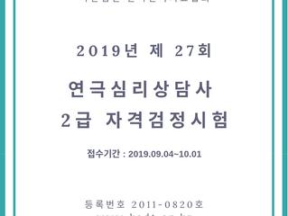2019 제 27회 연극심리상담사 2급 자격검정시험