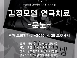 감정모델 연극치료 -분노- 추가 개최(일반참여 가능)