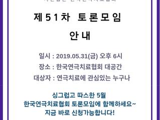 51차 토론모임 안내