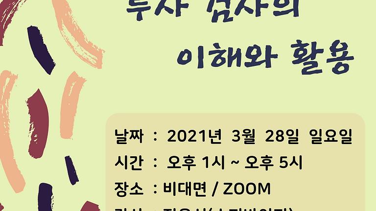 2021 한국연극치료협회 3월 워크숍 [투사 검사의 이해와 활용]