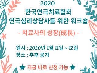 2020 연극심리상담사를위한 워크숍 -치료사의 성장(成長)- 안내