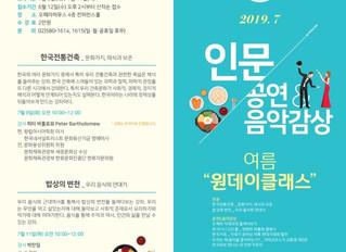 예술의 전당 여름 원데이 클래스:박미리 협회장 특강안내