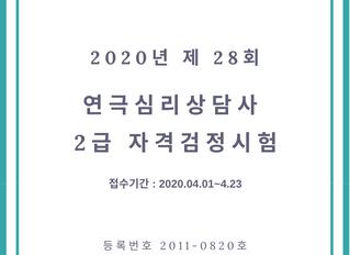 2020 제 28회 연극심리상담사 2급 자격검정시험 안내