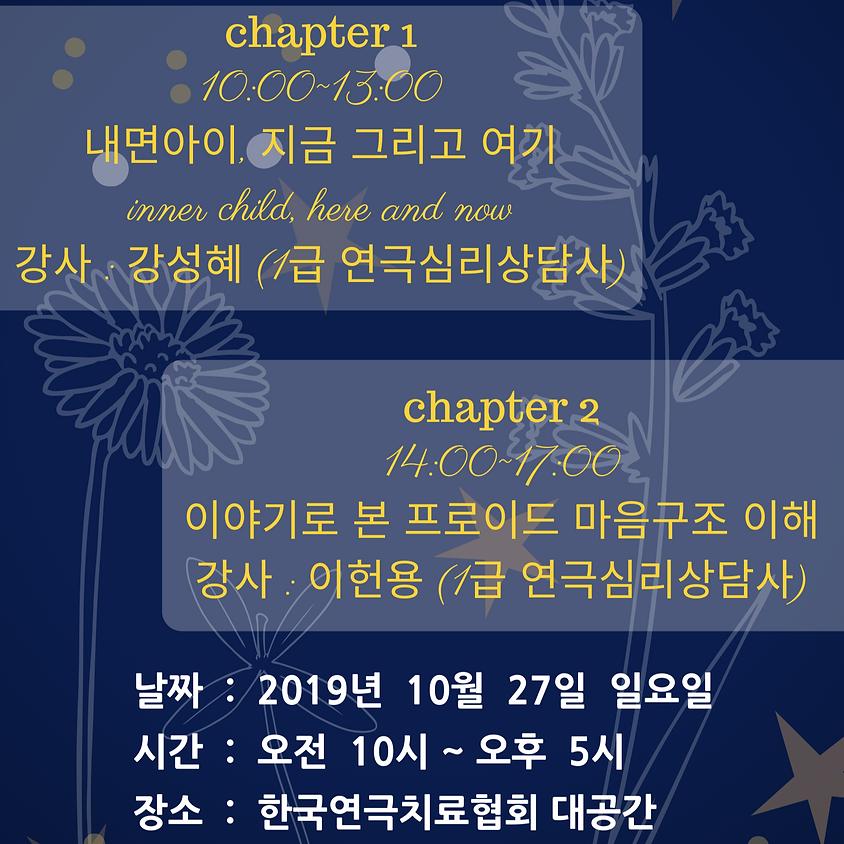 2019 한국연극치료협회 10월 워크숍