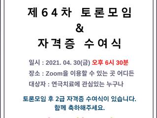 제64차 토론모임 & 자격증 수여식