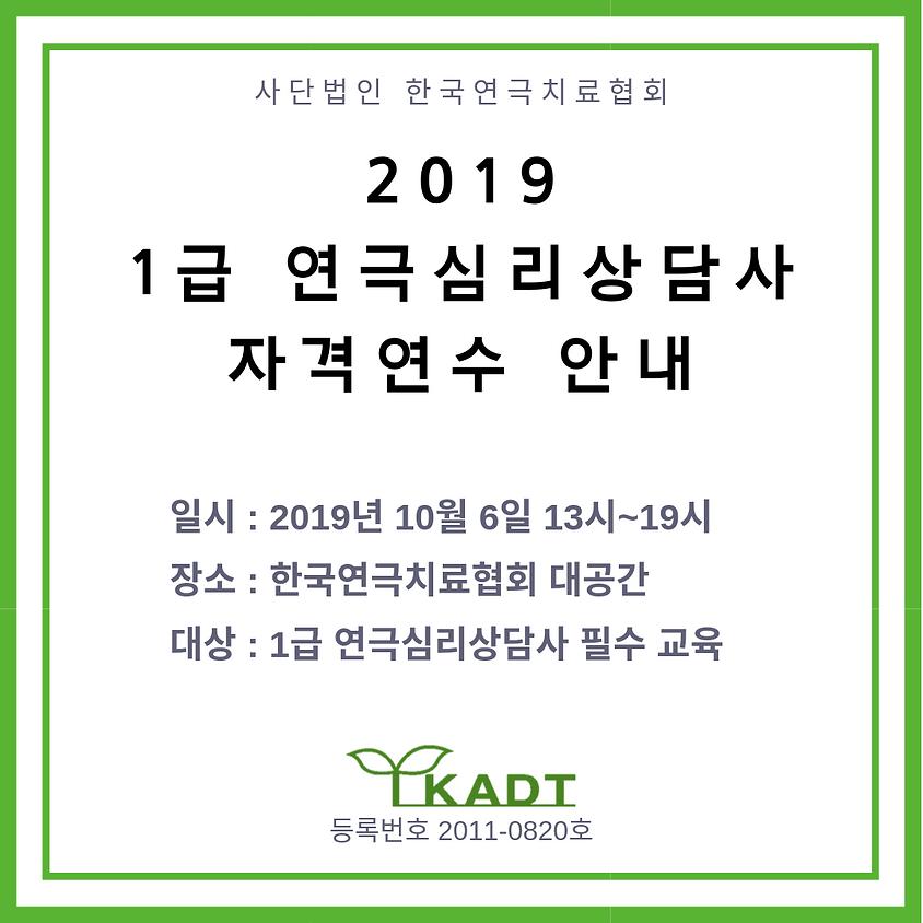 2019 1급연극심리상담사 자격연수