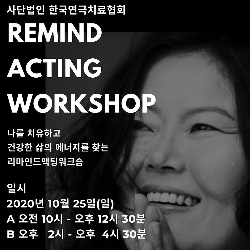 2020 10월 워크숍 - REMIND ACTING WORKSHOP