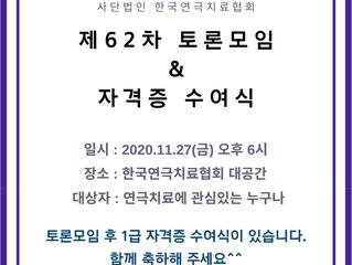 62차 토론모임&자격증 수여식 안내