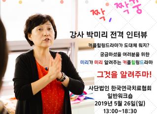 커플힐링드라마 짝,짝꿍 그것을 알려주마! 강사박미리 전격인터뷰~~!!
