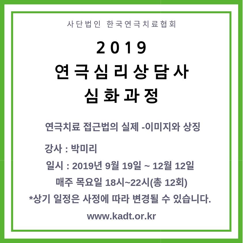 2019 연극심리상담사 심화과정: 연극치료 접근법의 실제-이미지와 상징