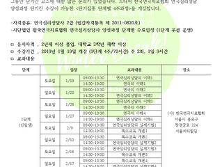 연극심리상담사 양성과정 단기집중 단계별 4주과정 개강