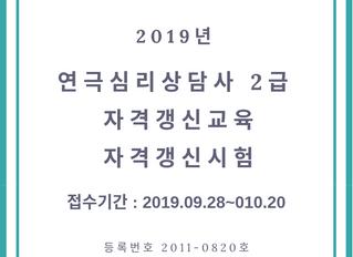 2019년 연극심리상담사 2급 자격갱신교육 및 자격갱신시험 안내