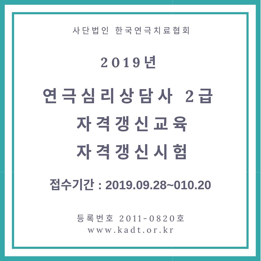2019 제 4회 2급 자격갱신 교육 및 시험