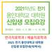 2021 전기 용인대학교 대학원 신입생 모집 안내(석/박사)