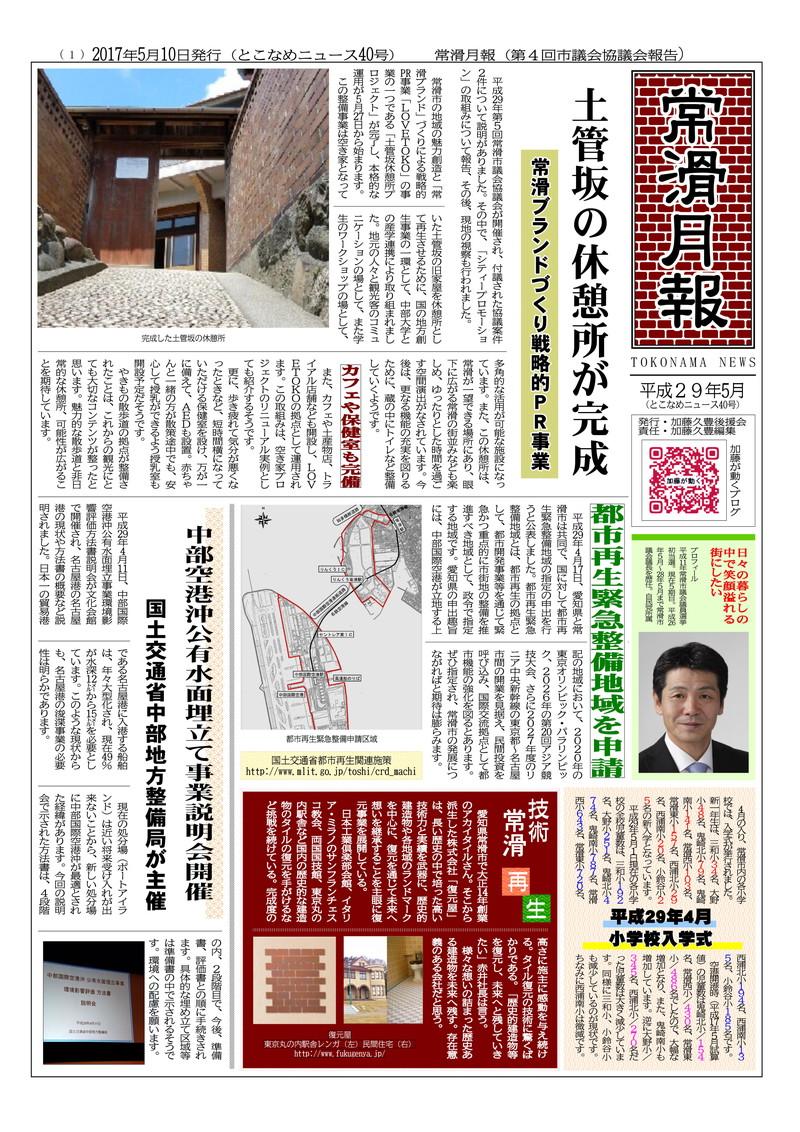 とこなめ40号2017-5-10