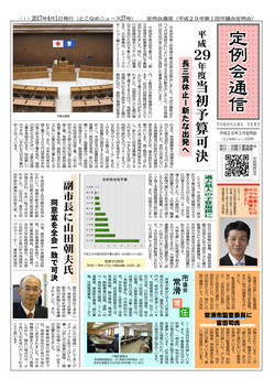 とこなめ37号2017-4-1