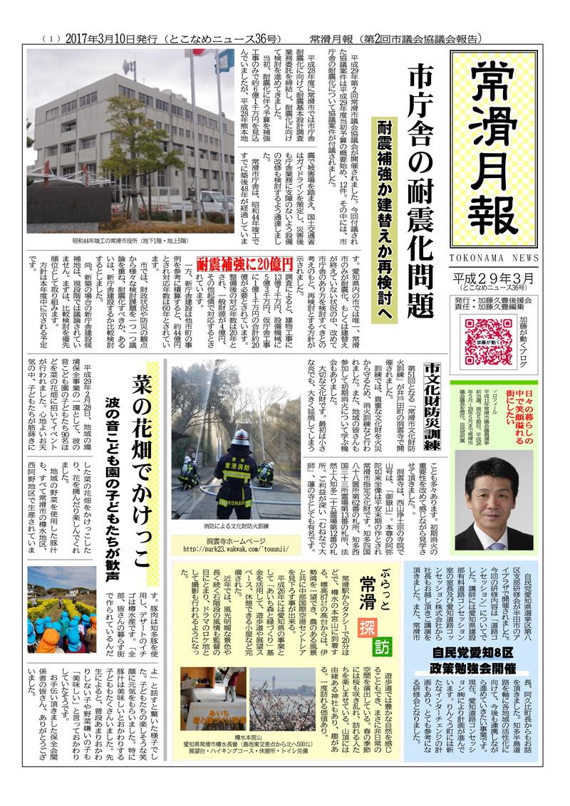 とこなめ36号2017-3-10
