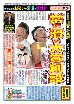 とこなめ48号2017-8-20