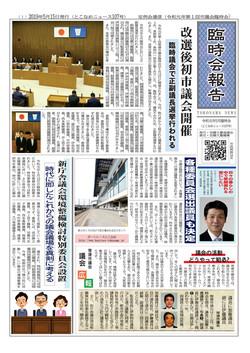 とこなめニュース107