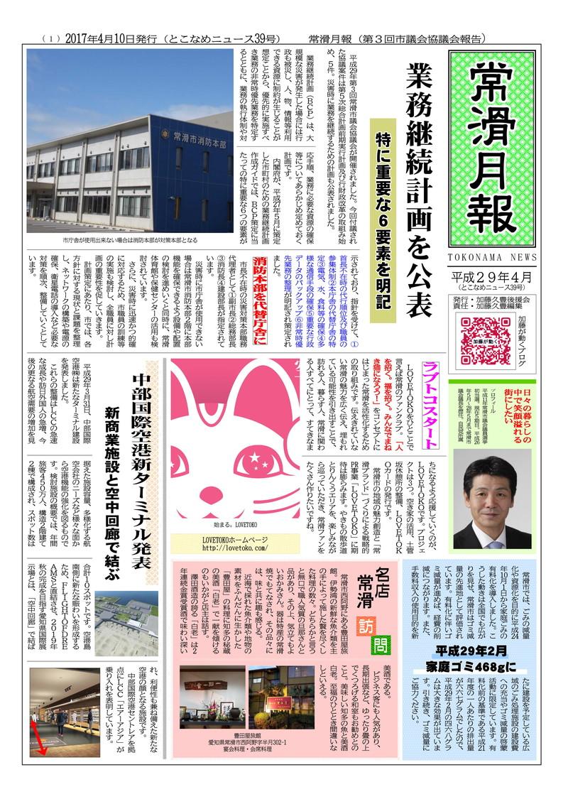 とこなめ39号2017-4-10