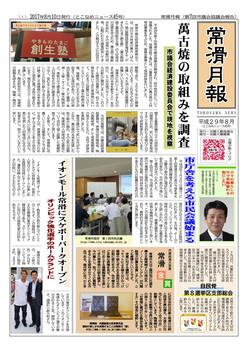 とこなめ45号2017-8-10