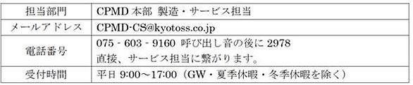 京都製作所連絡先.jpg