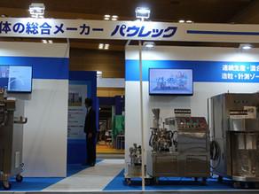「粉体工業展大阪2019」ご来場誠にありがとうございました