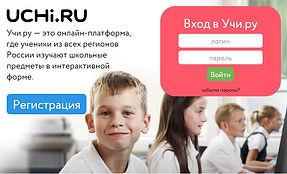 uchi.ru.jpg
