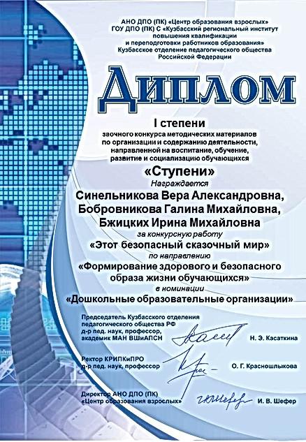 Синельникова (1).JPG