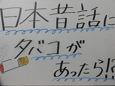 日本昔話1.JPG