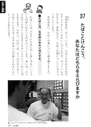 たばこと健康.jpg